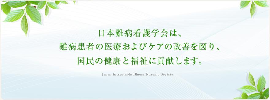 日本難病看護学会は、難病患者の医療およびケアの改善を図り、国民の健康と福祉に貢献します。
